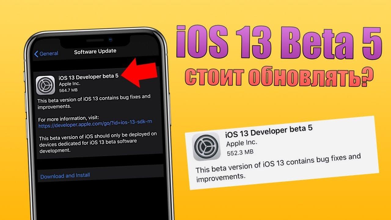 iOS 13 Beta 5 ЧТО НОВОГО? Обзор и скорость iOS 13 Beta 5