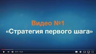 "Видеоурок №1 ""Стратегия Первого Шага"""