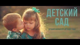 Ералашный фильм про детский сад 2018 новые серии Лучший Детский сад самые смешные серии