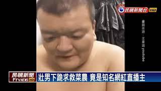 下跪菜農角色多變 原是知名直播主髮蠟哥!-民視新聞