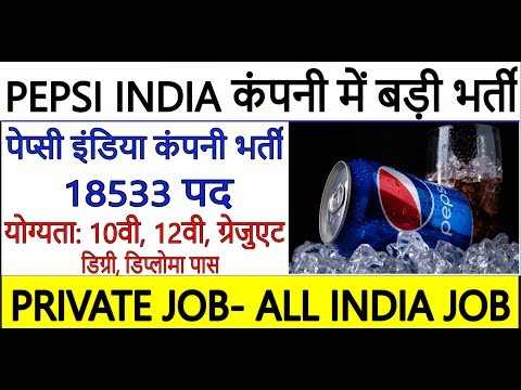 PepsiCo India Recruitment 2019, 18533 Post, 10th, 12th, Graduate, All India Job
