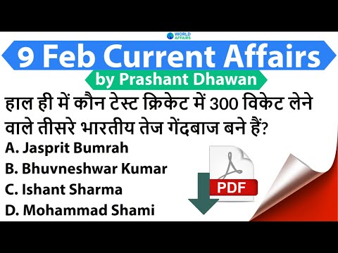 9th February 2021|Daily Current Affairs MCQs by Prashant Dhawan Current Affairs Today#SSC#Bank