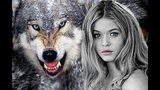 Как Волк спас маленькую девочку: от неминуемой гибели...