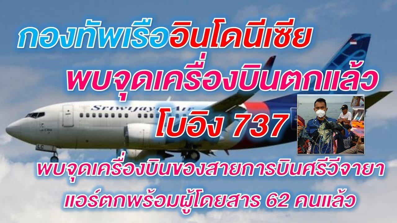 เครื่องบินอินโดนีเซียตก อินโดนีเซียพบจุดที่เครื่องบิน โบอิง 737  ของสายการบินศรีวีจายาแอร์ 62 ชีวิต - YouTube