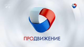 Уход на профилактику канала Продвижение Омск, 17.10.2018