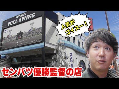 センバツ優勝監督がオープンした野球ショップ!異様な人気!