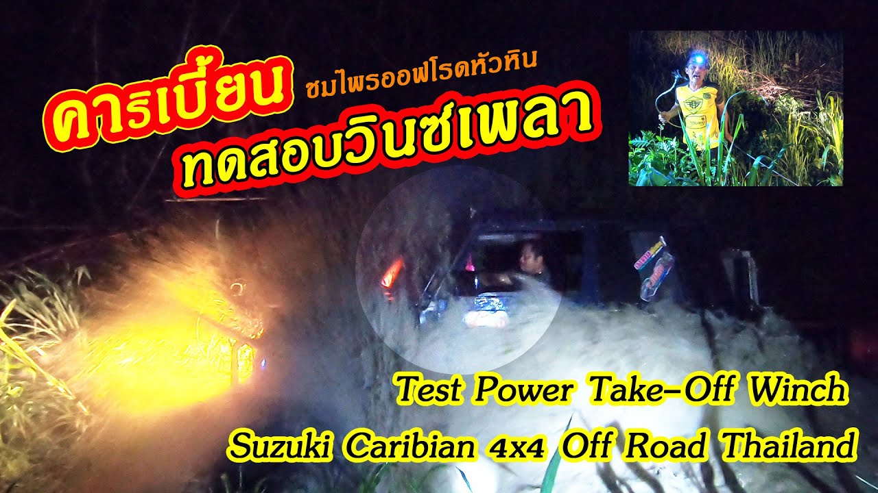 TEST Power Take-off Winch คาริเบี้ยนทดสอบวินซ์เพลา Suzuki Caribian 4x4 Off Road Thailand