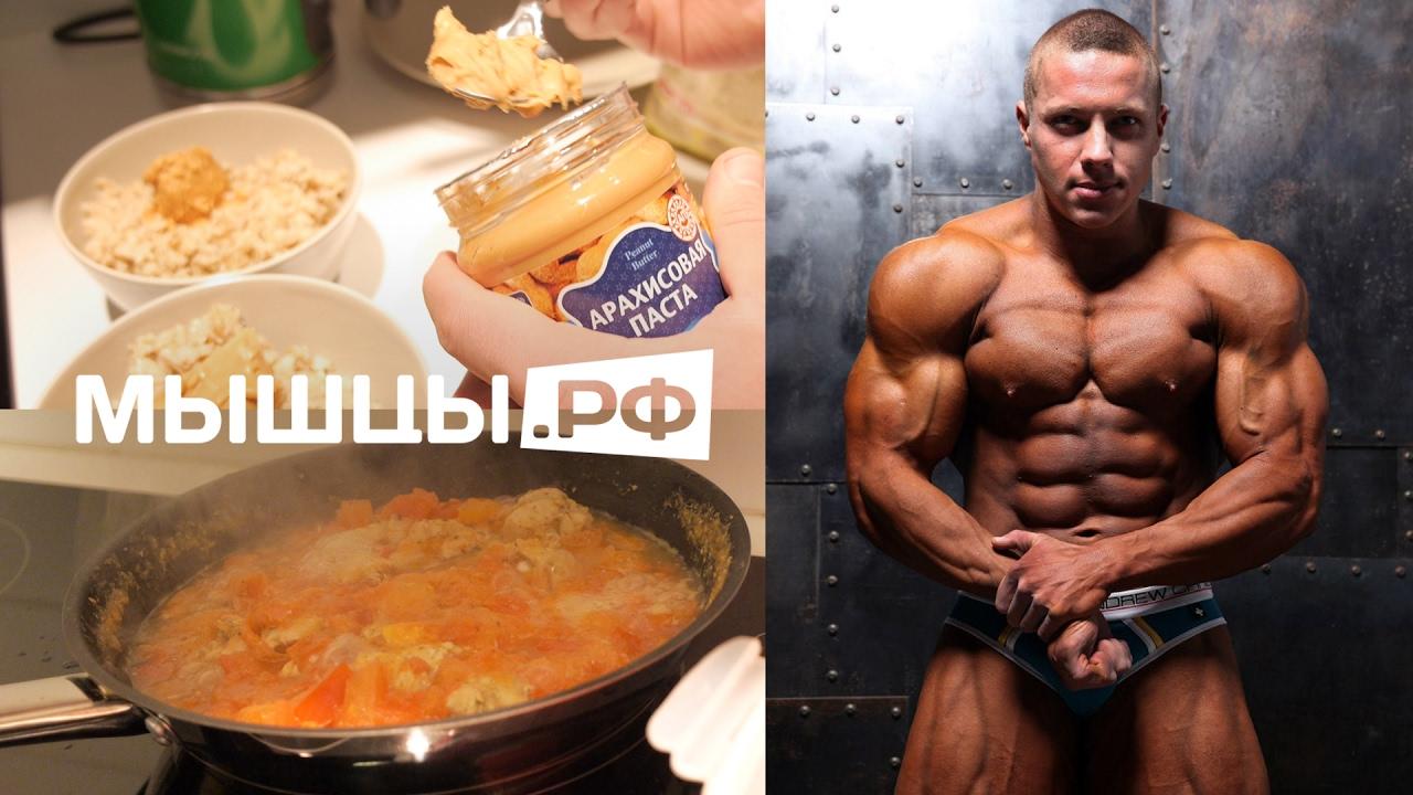 Как питаться, чтобы росли мышцы? Баранов Павел