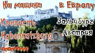 На машине в Европу/Зальцбург/Крепость Hohensalzburg/Австрия(Мы путешествуем на машине из Москвы по Европе. Сегодня мы посетим крепость Hohensalzburg в Зальцбурге. Координаты..., 2015-12-17T06:48:14.000Z)