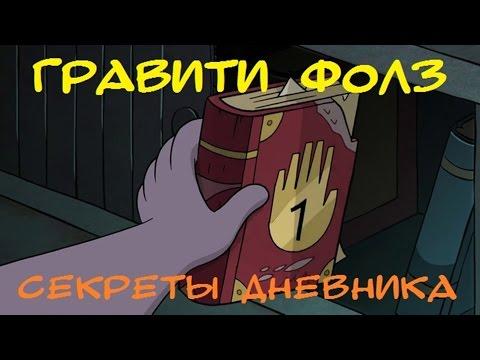 Гравити Фолз Секреты Дневника № 1