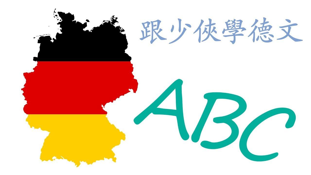 第一課:德文ABC的發音 - YouTube