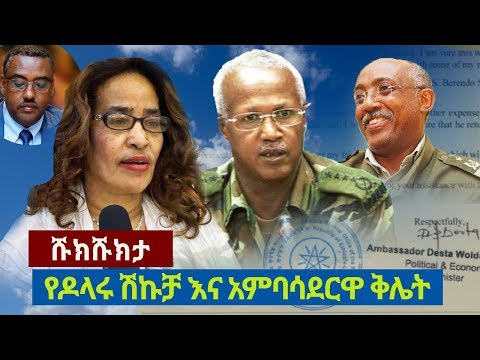 Shukshukta (ሹክሹክታ) -  የዶላሩ ሽኩቻ እና አምባሳደርዋ ቅሌት | General Samora Yenus | General Kinfe Dagnew