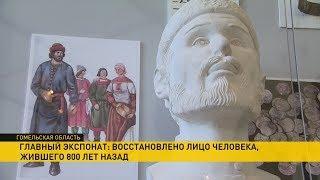 В музее в Чечерске  восстановили лицо человека, который жил около 8 столетий назад