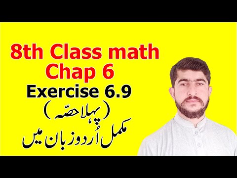 8th Class math chapter 6 exercise 6 9 Part(1) in Urdu punjab textbook board