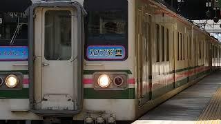 107系さよなら編成高崎駅発車