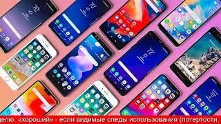Восстановленные мобильные телефоны