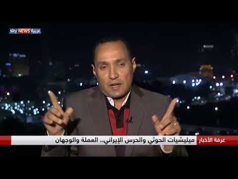 ميليشيات الحوثي والحرس الإيراني.. العملة والوجهان  - نشر قبل 6 ساعة