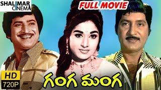 Ganga Manga Telugu Full Length Movie || Krishna, Sobhan Babu, Vanisri || Shalimarcinema