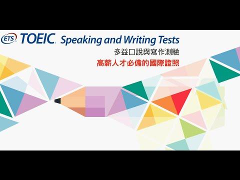 【英文】TOEIC SW speaking test多益口說 準備 @ 小書童 :: 痞客邦