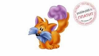 Смешные нарисованные коты  Как легко нарисовать кота принувшегося лисицей поэтапно