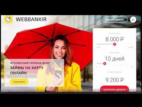 Займ в сервисе Webbankir (Веббанкир)