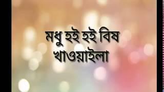 Modhu Hoi Hoi bish khawaila lyrics