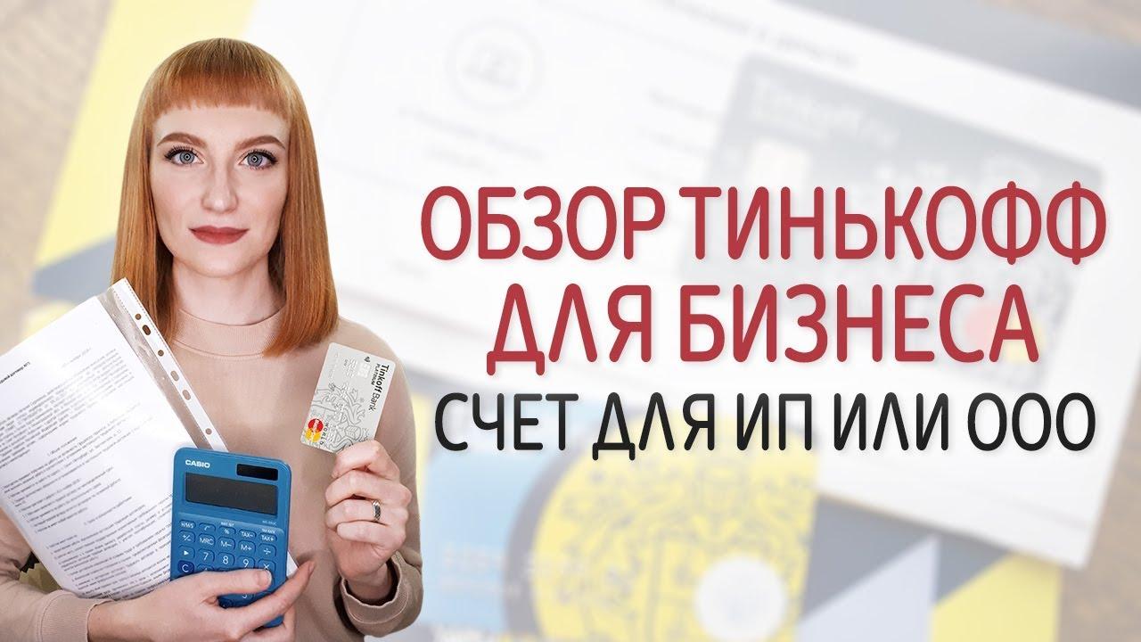 кредит для ип на открытие бизнеса с нуля тинькофф