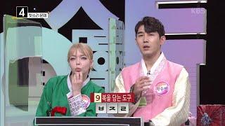 [우리말 겨루기] [첫소리 문제] ㅂㅈㄹ, 복을 담는 도구? | KBS 210208 방송