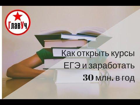 Как открыть курсы ЕГЭ и заработать 30 000 000 рублей за год