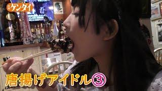 チョコを?【有野いく】ときめく唐揚げ教えちゃうVol.3/SHINADA