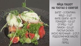 Яйца пашот на тостах с семгой / Яйцо пашот / Тосты с семгой / Рецепты бутербродов / Вкусный завтрак