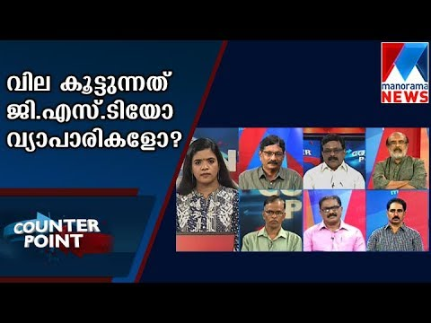 Who increased the price; GST or Merchants ? | Counterpoint   | Manorama News