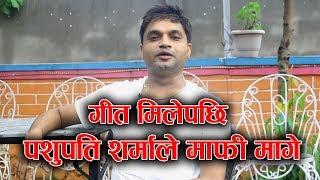 गीत मिलेपछि पशुपति शर्माले हरिदेबीसंग माफी मागे। आखिर के थियो कारण ? Pashupati Sharma