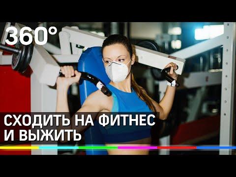 Как обезопасить себя при походе в фитнес-центры?