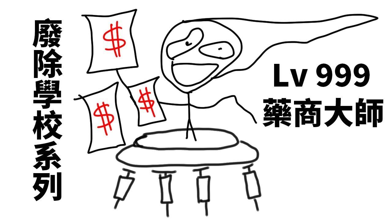 【廢除學校系列】 藥商大師 level 999