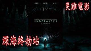 災難電影 | 深海終劫站 | 2020 | 未知怪物現身地表最深海底,壓力爆表將挑戰你的觀影極限!