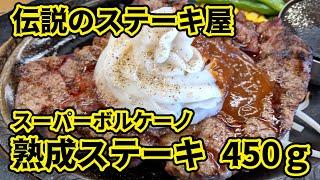 伝説のステーキ屋の「スーパーボルケーノ熟成ステーキ」450グラム!