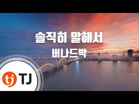 [TJ노래방] 솔직히말해서 - 버나드박(Bernard Park) / TJ Karaoke