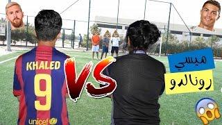 تحدي ميسي ضد رونالدو |  Messi vs Ronaldo in real life