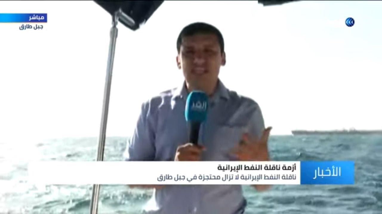 قناة الغد:شاهد.. مراسل الغد من أمام الناقلة الإيرانية المحتجزة في جبل طارق ويكشف تفاصيل جديدة