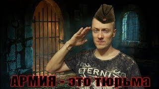 Армия России - узаконенное рабство и прямой путь к суициду