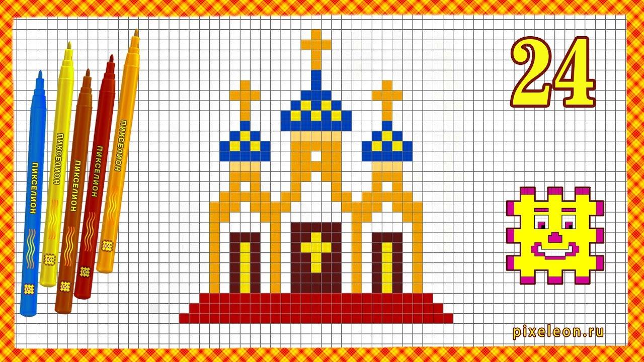 Рисунки по клеточкам - Церковь ( Пикселион #24 ). Как ...
