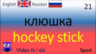 15 Sport Анголь - русских слов / English - Russian Words (Английский язык обучения)(Full list: https://www.youtube.com/watch?v=8MS8vFDFAPk&list=PL5XEvcv2dXCpPxtq01eIzzOCCqIZAhTGZ профессиональный английский / английские ..., 2016-09-21T03:25:36.000Z)