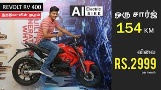 Revolt RV400 & RV 300 AI Electric Bike |  Rs.2999 Per Month 💥💥💥