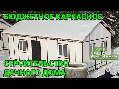 """Бюджетный дачный дом с недорогим фасадом и кровлей из Ондулина. """"Строй и Живи"""". Вологда."""