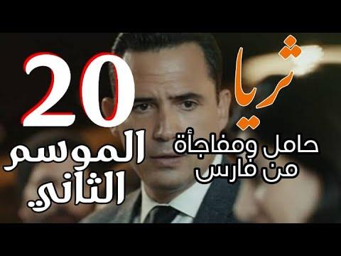 عروس بيروت الحلقه 20 الموسم الثانى ثريا حامل ومفاجأه من فارس