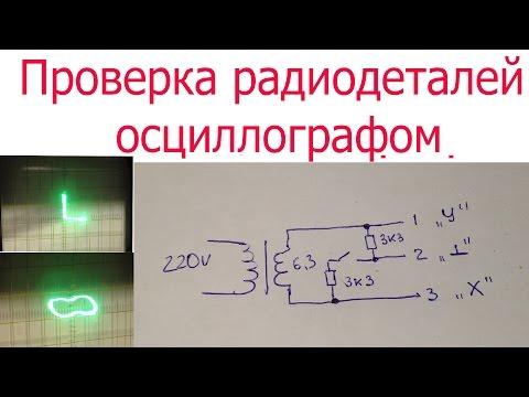 видео: Проверка исправности радиодеталей осциллографом.