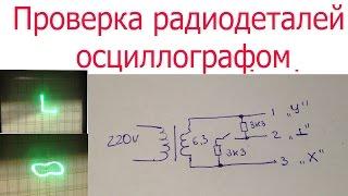 Проверка исправности радиодеталей осциллографом.(Как проверить исправность транзистора,резистора,конденсатора,диода и однопереходного транзистора.Приста..., 2017-01-26T16:25:48.000Z)