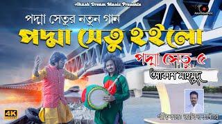 New Song পদ্মা সেতু হইলো ( Podda Setu 5 ) | Akash Mahmud (আকাশ মাহমুদ ) Akash Dream Music 2021 | 4K
