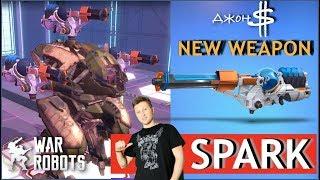 War Robots - Spark MK2! Играем на всех роботах!!!